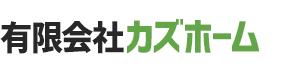 株有限会社カズホーム